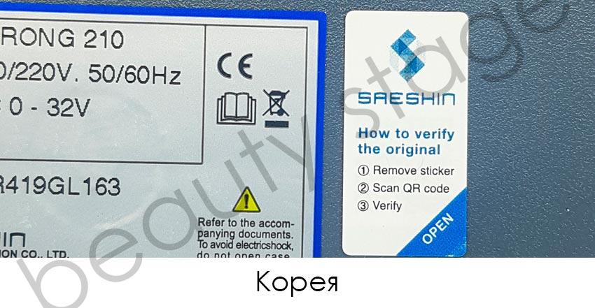 Стронг 210 оригинал и подделка отличия блока